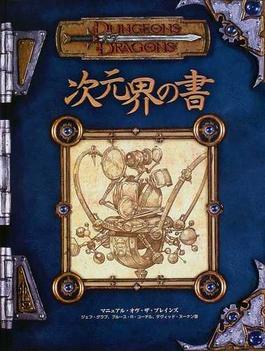 次元界の書 ダンジョンズ&ドラゴンズ追加ルールブック マニュアル・オヴ・ザ・プレインズ