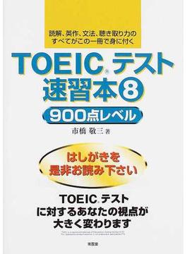TOEICテスト速習本 読解、英作、文法、聴き取り力のすべてがこの一冊で身に付く 8 900点レベル