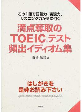 満点奪取のTOEICテスト頻出イディオム集 この1冊で語彙力、表現力、リスニング力が身に付く