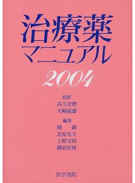 治療薬マニュアル 2004