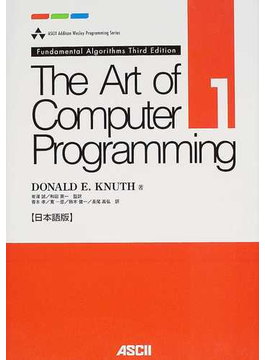 The art of computer programming 日本語版 1 Fundamental algorithms