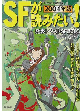 SFが読みたい! 2004年版 発表!ベストSF2003〈国内篇・海外篇〉