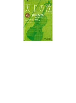 天上の弦(ビッグコミックス) 10巻セット(ビッグコミックス)