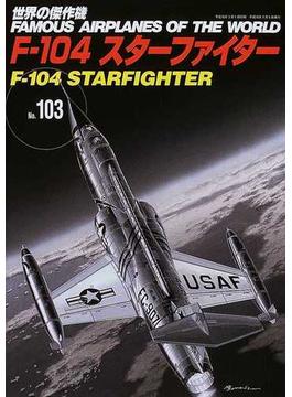 世界の傑作機 No.103 ロッキードF−104スターファイター