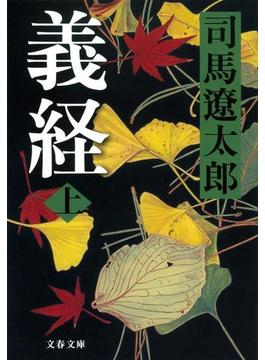 義経 新装版 上(文春文庫)