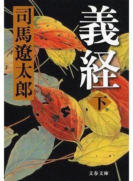 義経 新装版 下(文春文庫)