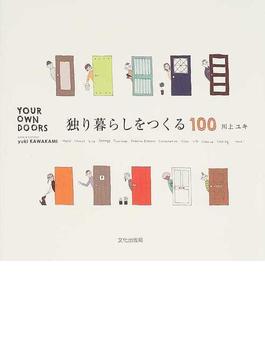 独り暮らしをつくる100 Your own doors