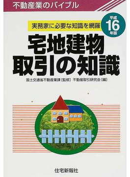 宅地建物取引の知識 不動産業のバイブル 平成16年版