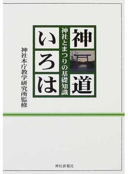 神道いろは 神社とまつりの基礎知識