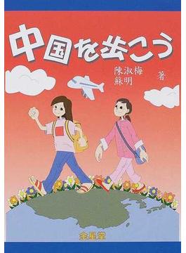 中国を歩こう