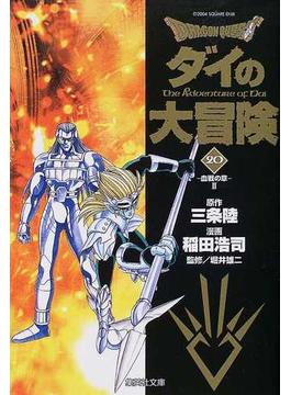 Dragon quest ダイの大冒険 20 血戦の章 2(集英社文庫コミック版)