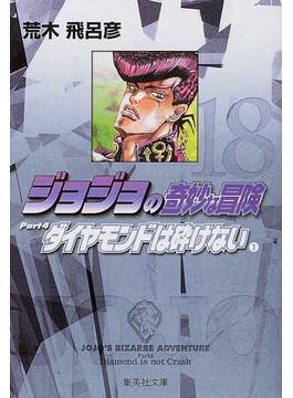 ジョジョの奇妙な冒険 18 ダイヤモンドは砕けない 1(集英社文庫コミック版)
