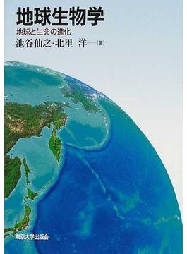 地球生物学 地球と生命の進化