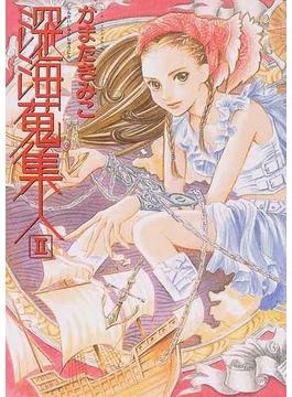 深海蒐集人 2 (眠れぬ夜の奇妙な話コミックス)(Nemuki+コミックス)