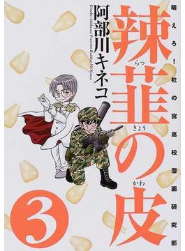 辣韮の皮 3 萌えろ!杜の宮高校漫画研究部 (Gum comics)(Gum comics)