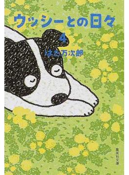 ウッシーとの日々 4(集英社文庫)