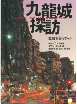 九竜城探訪 魔窟で暮らす人々