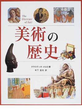 美術の歴史