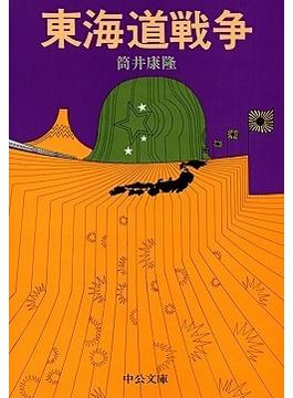 東海道戦争 改版(中公文庫)