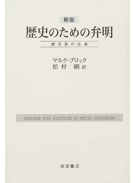 歴史のための弁明 歴史家の仕事 新版