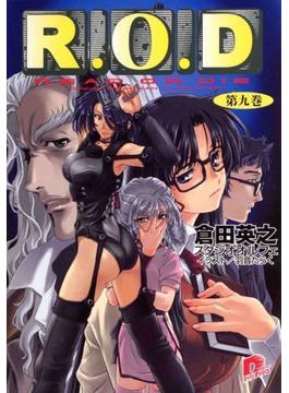"R.O.D Read or die Yomiko Readman ""the paper"" 第9巻(集英社スーパーダッシュ文庫)"