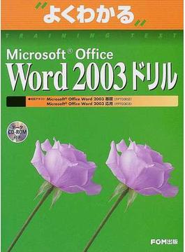 よくわかるMicrosoft Office Word 2003ドリル