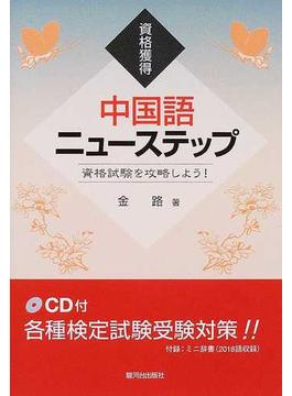 資格獲得中国語ニューステップ 資格試験を攻略しよう!