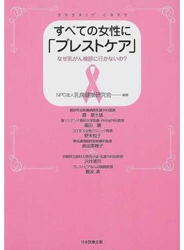 すべての女性に「ブレストケア」 なぜ乳がん検診に行かないの?