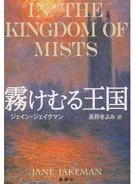 霧けむる王国