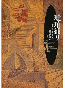 琥珀捕り(海外文学セレクション)