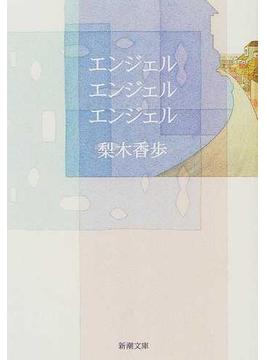 エンジェル・エンジェル・エンジェル (新潮文庫)