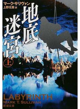 地底迷宮 上巻(新潮文庫)