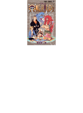 ONE PIECE 巻31 (ジャンプ・コミックス)(ジャンプコミックス)