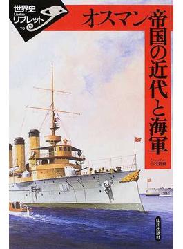 オスマン帝国の近代と海軍