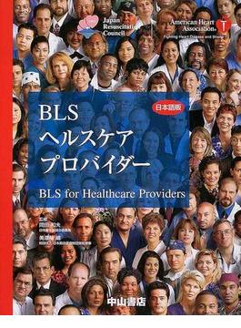 BLSヘルスケアプロバイダー 日本語版