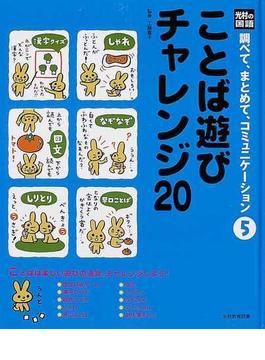 調べて、まとめて、コミュニケーション 光村の国語 5 ことば遊びチャレンジ20