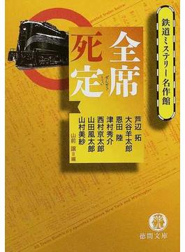 全席死定(徳間文庫)