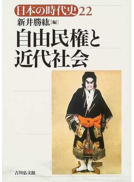 日本の時代史 22 自由民権と近代社会