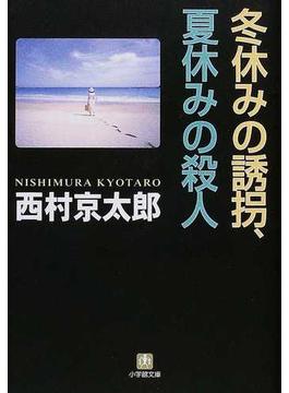 冬休みの誘拐、夏休みの殺人(小学館文庫)