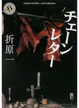 チェーンレター(角川ホラー文庫)