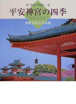 平安神宮の四季 水野克比古写真集