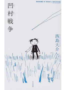 凹村戦争 (ハヤカワSFシリーズJコレクション)
