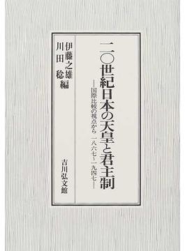二〇世紀日本の天皇と君主制 国際比較の視点から一八六七〜一九四七