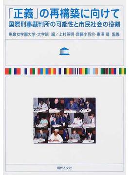 「正義」の再構築に向けて 国際刑事裁判所の可能性と市民社会の役割