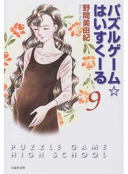 パズルゲーム☆はいすくーる 第9巻(白泉社文庫)