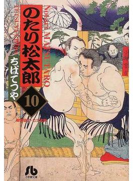 のたり松太郎 10(小学館文庫)