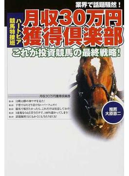 月収30万円獲得倶楽部