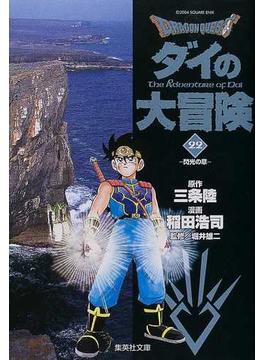 Dragon quest ダイの大冒険 22 閃光の章(集英社文庫コミック版)
