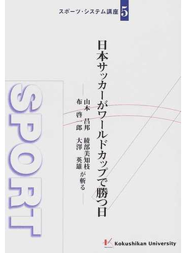 日本サッカーがワールドカップで勝つ日 山本昌邦 綾部美知枝 布啓一郎 大澤英雄が斬る(スポーツ・システム講座)