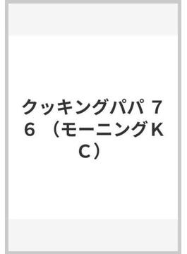 クッキングパパ 76 (モーニングKC)(モーニングKC)